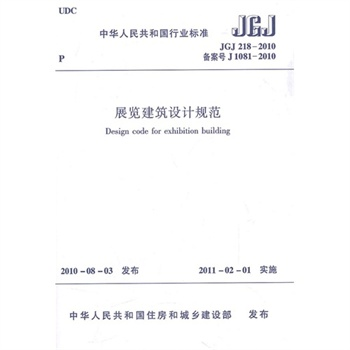 jgj218-2010展览建筑设计规范