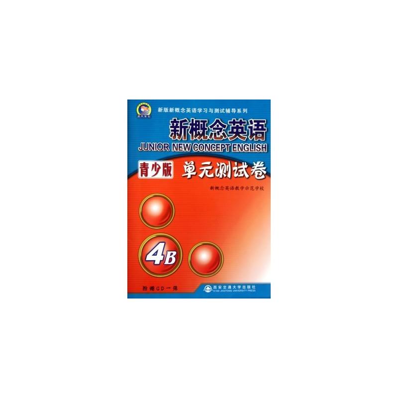 【新概念英语单元测试卷(附光盘青少版4B)\/新