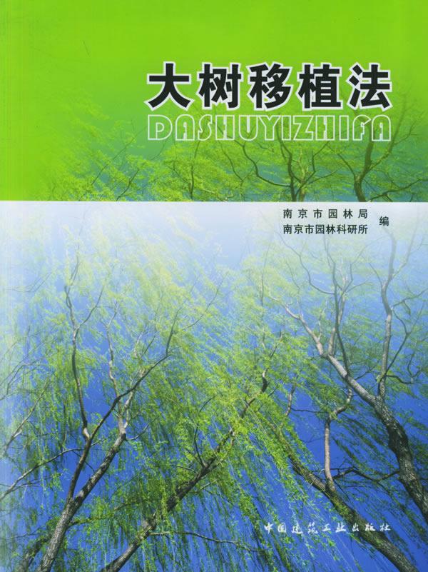 大树移植法
