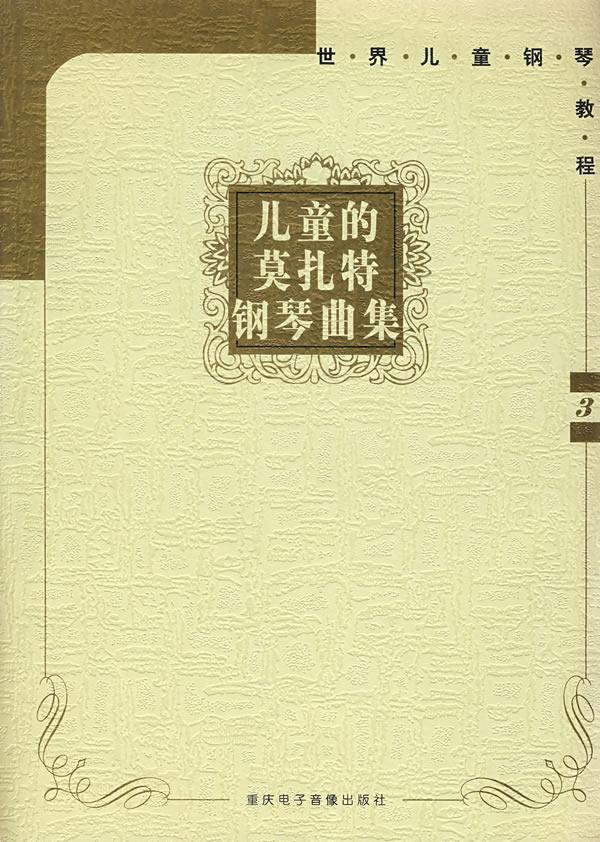 儿童的莫扎特钢琴曲集(优惠价)/张慧