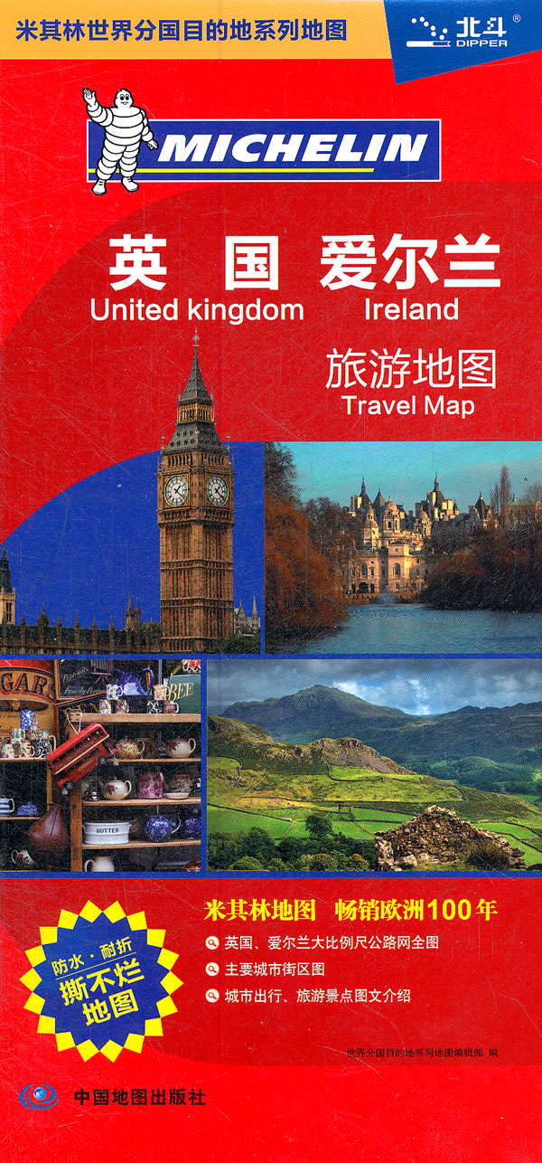 英国 爱尔兰旅游地图