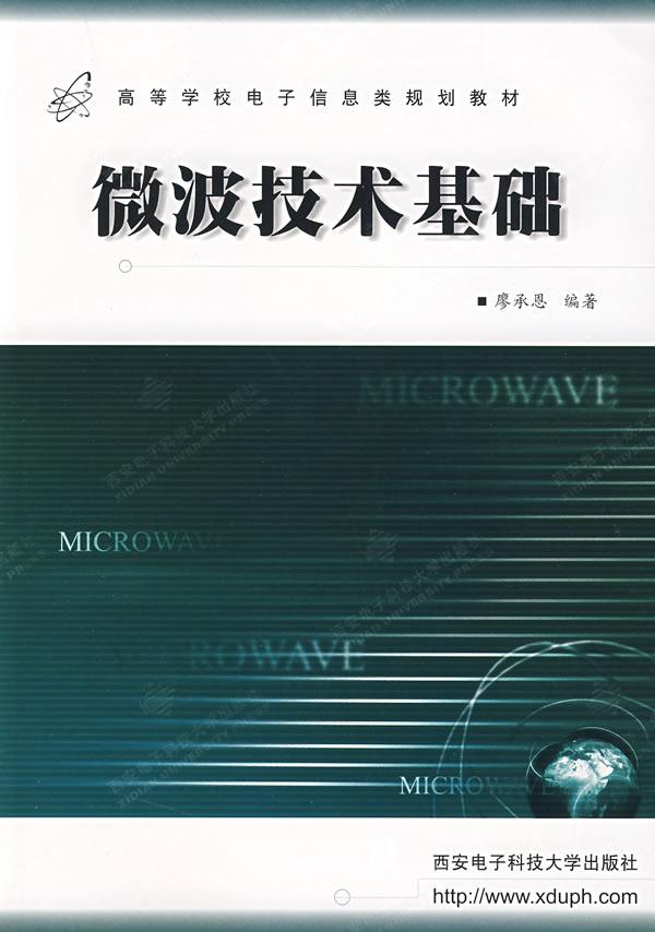 西电电路基础习题册
