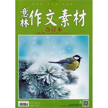 文学】意林作文素材杂志2014年11-12期总