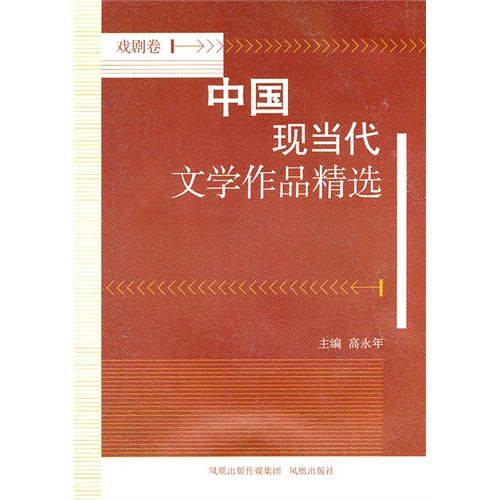 中国现当代文学作品精选 戏剧卷