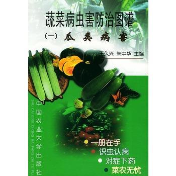 《蔬菜病虫害防治图谱(一)瓜类病害》(王久兴.)