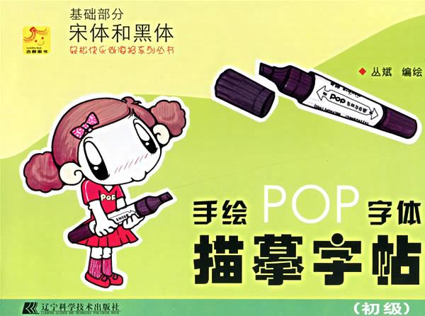 手绘pop字体描摹字帖(初级)基础部分.宋体和黑体