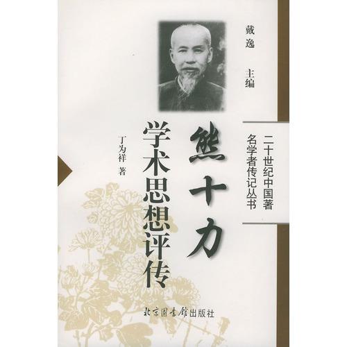 熊十力学术思想评传 二十世纪中国著名学者传记丛书