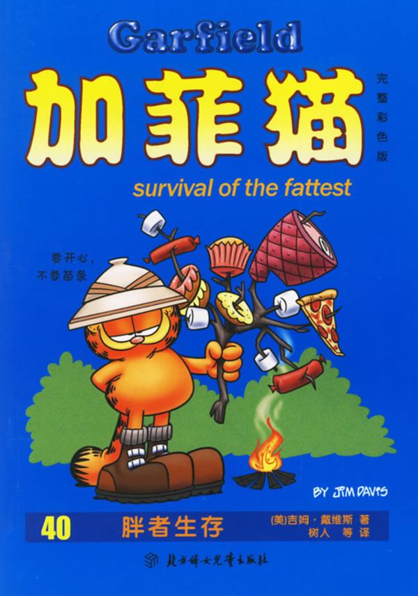 加菲猫:胖者生存(完整彩色版)