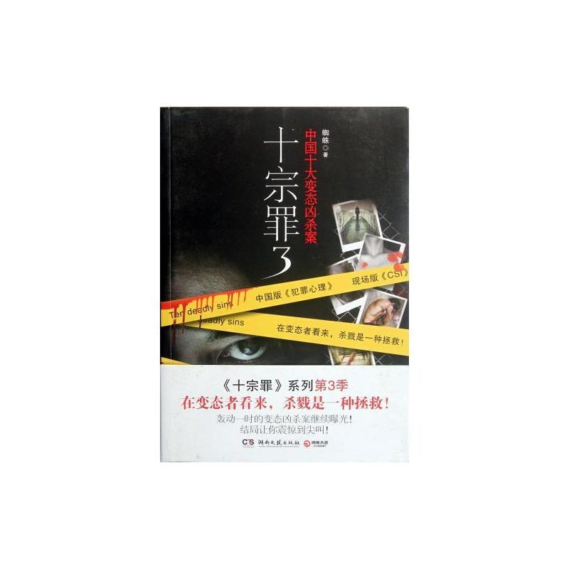 十宗罪3_十宗罪(3中国十大变态凶杀案)