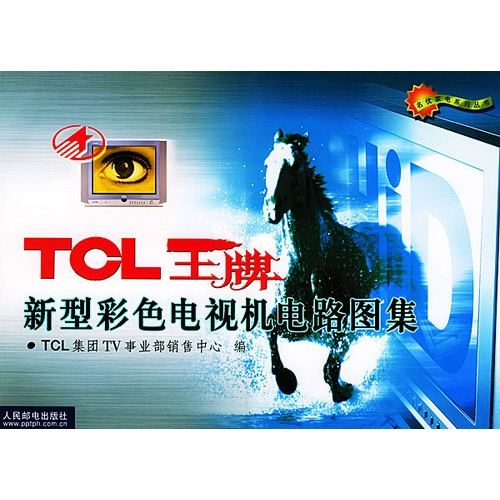 tcl 王牌新型彩色电视机电路图集