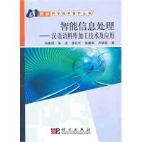 智能信息处理――汉语语料库加工