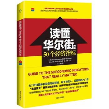 西蒙・康斯特勃新书《读懂华尔街的50个经济指标》南方出版社出版