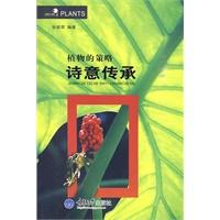 《植物的策略:诗意传承(好奇心书系)》封面