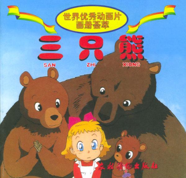 世界优秀动画片画册荟萃:三只熊