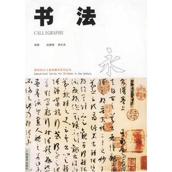 《书法——新世纪少儿美术教学系列丛书》赵珊珊