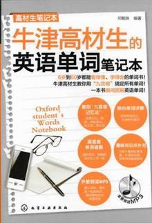 高材生笔记本--牛津高材生的英语单词笔记本(附