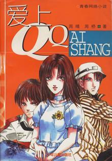 爱上qq――青春网络小说