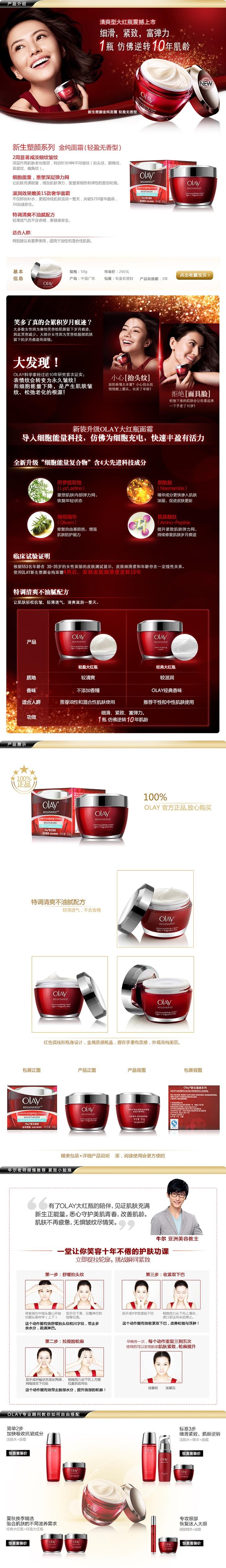 [当当自营]OLAY玉兰油 新生塑颜金纯面霜(轻盈无香精型)50g