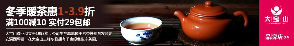 冬季暖茶惠