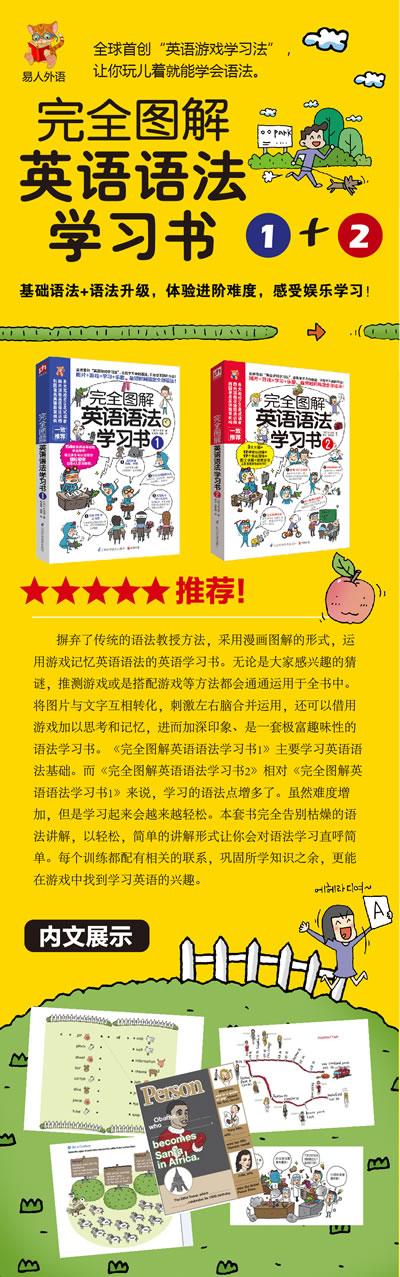 """完全图解英语语法学习书(1,2全两册)(全球首创""""英语游戏学习法"""",让你"""