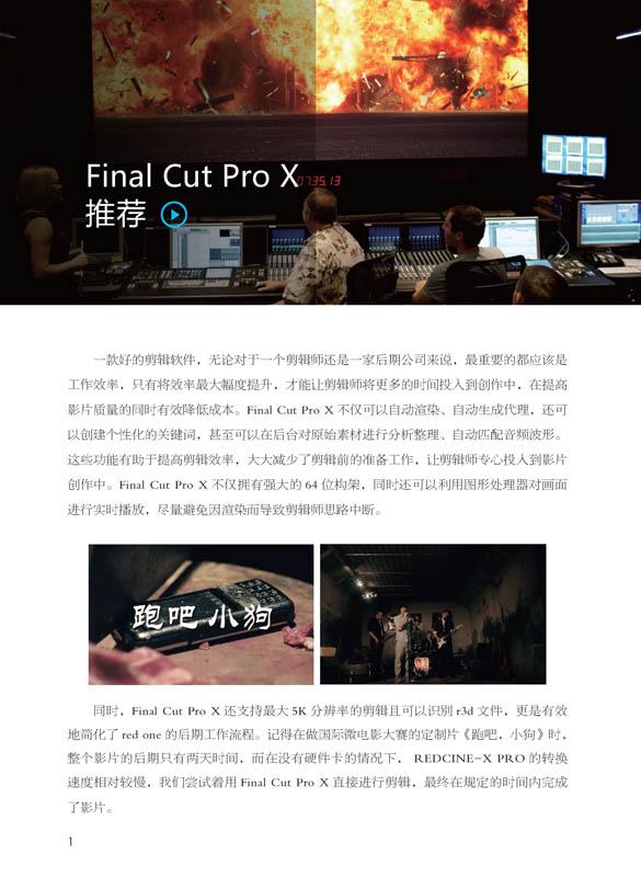final cut pro影视剪辑与调色火星课堂