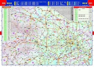 2014中国高速公路及城乡公路网地图集(便携地形版)