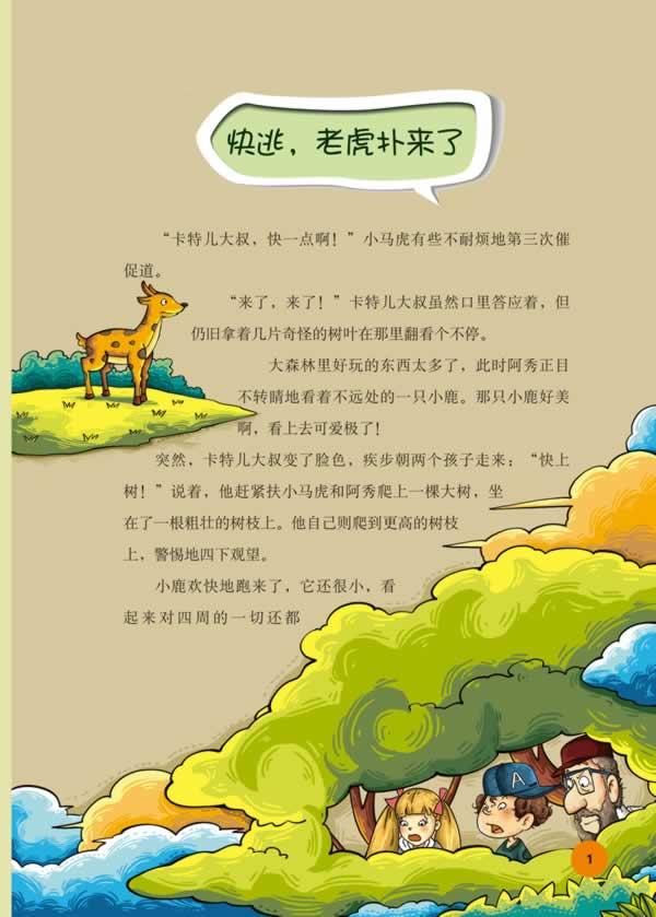 《动物王国历险记/小马虎历险记系列》(纸上魔方.)