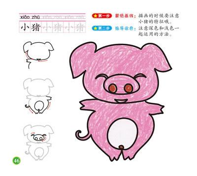 蒙纸二笔画 动物篇2 经典卡通形象,快乐轻松临摹,激发孩子绘画兴趣图片
