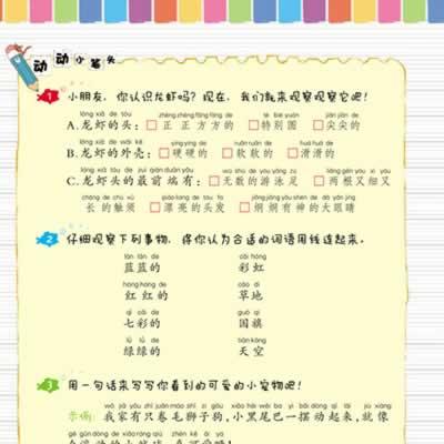 零起点作文系列·小学生看图写话(升级版)