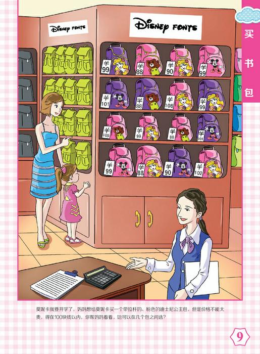 生活数学大爆炸——学前数学思维训练5~6岁(上)