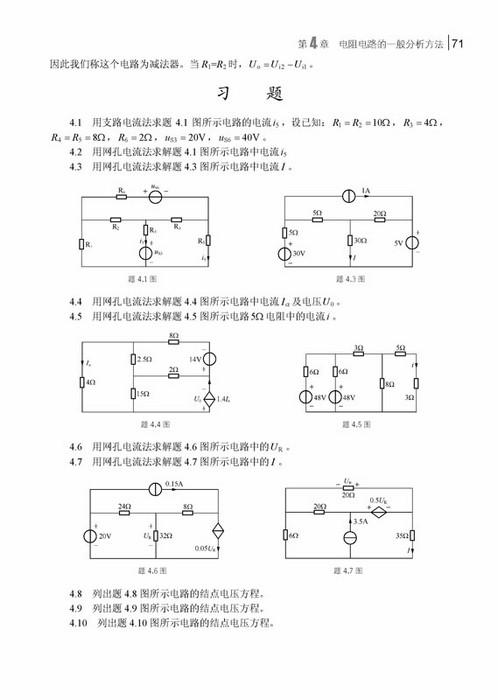 8   第1章 电路及其基本定律   1.