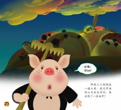 西游记的故事:三打白骨精(下)(汉英对照)