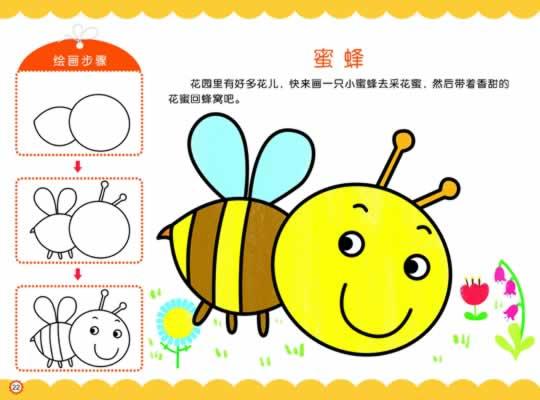 我爱简笔画:自然卷(2-6岁适用)(套装共4册)/嘉良传媒