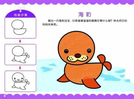 我爱简笔画-海洋动物