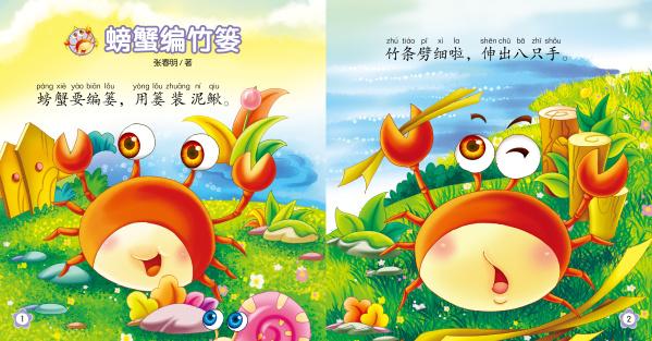 给孩子的动物寓言 螃蟹