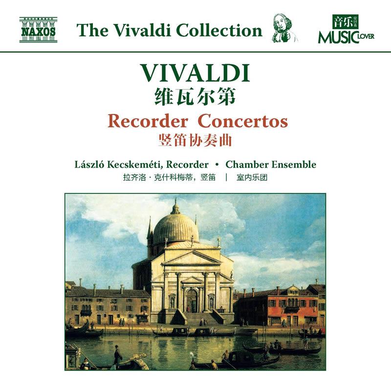 《音乐爱好者》(2014年5月刊)(附价值40元的维瓦尔第竖笛协奏曲cd光盘