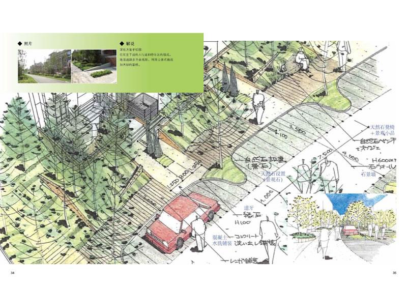 高分求一份古典园林景观设计的设计说明书《户田芳树作品集》)10.