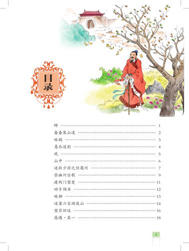小学语文课程结构