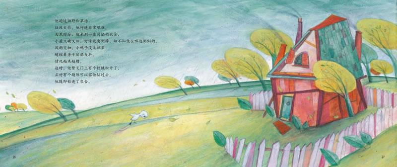 《世界儿童文学名著绘本:丑小鸭(名家名画