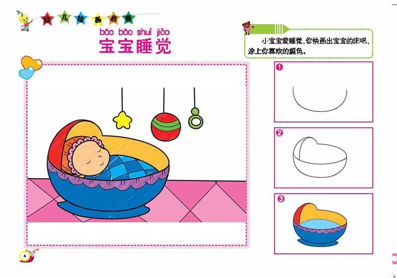 幼儿剪纸宝塔步骤