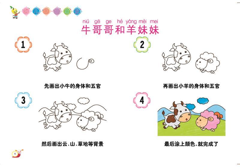 幼儿园大班蜗牛折纸步骤图