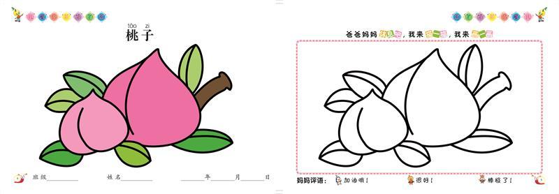 水果蔬菜 简笔画