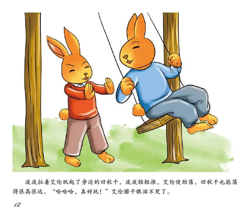小兔波波情商启蒙系列(全六册):我爱幼儿园/我也很棒/大家一起玩/我不