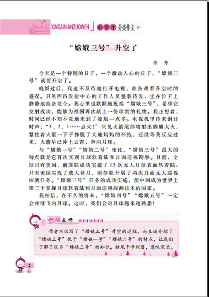 【作文图书】小学生v作文正品_书籍小学-中小学杂志路闽侯图片