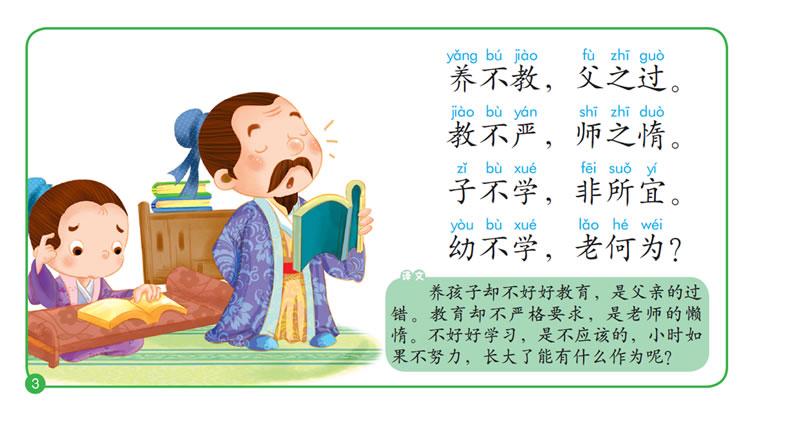 《全能宝宝学习卡:三字经》