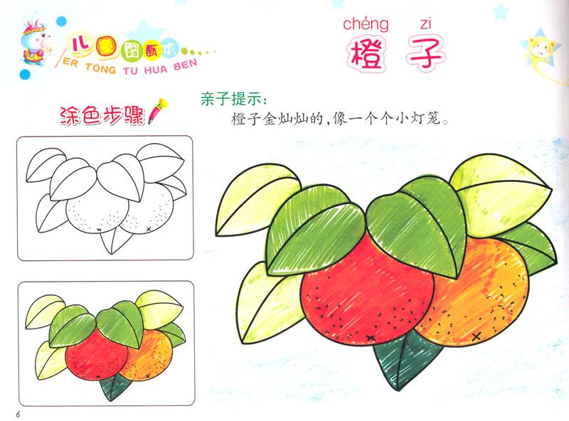 儿童图画本——植物篇