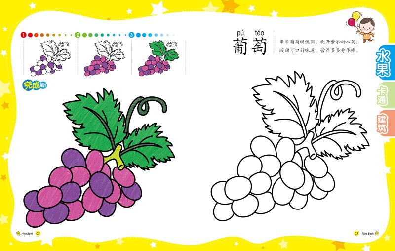满59包邮 宝宝的本绘画启蒙书·七彩分步涂·4·水果卡通建筑 [3-6岁]