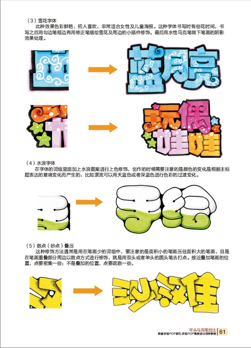 【rt6】稻香手繪pop系列--手繪pop海報設計自學教程 周道湘 化學工業