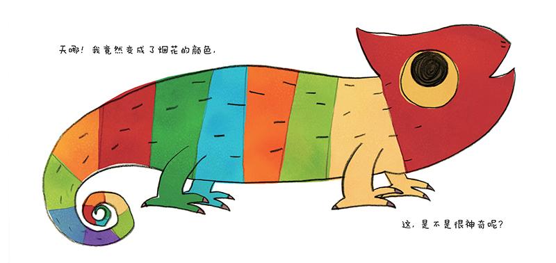 小脚印·幼儿成长认知绘本:变来变去的变色龙(颜色认知)(献给对世界