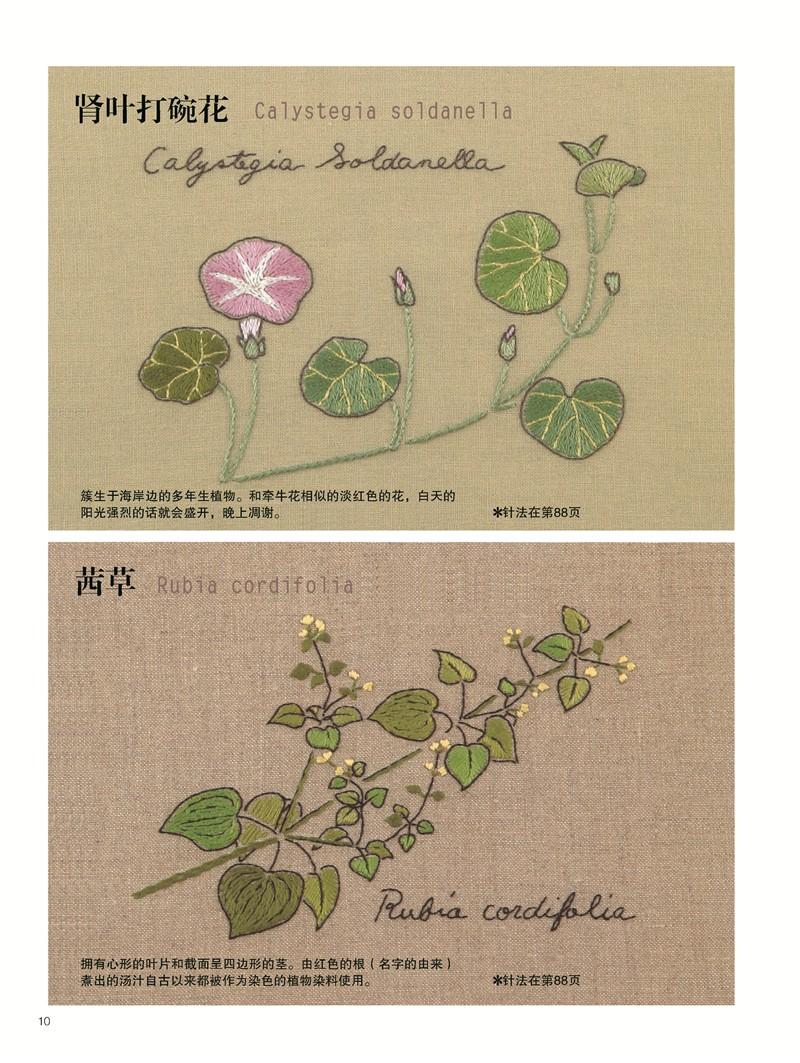 如《庭院花卉刺绣图案集》(日本宝库社)